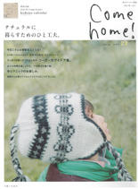 come home(vol.22) border=